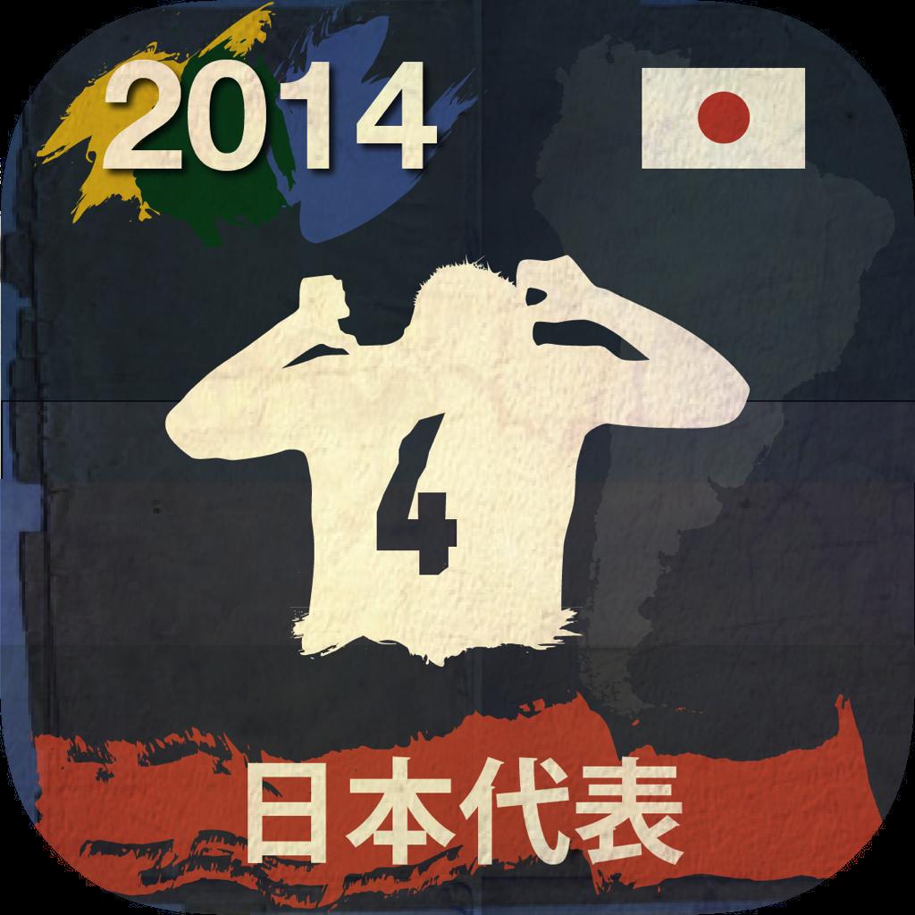 サッカー日本代表 ニュースと動画